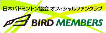 日本バドミントン協会オフィシャルクラブBIRD MEMBERS